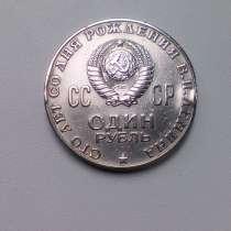 Монета 1 Рубль 1970 год СССР Ленин, в Москве