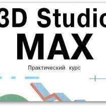 Курсы по 3D-моделированию в Гомеле, в г.Гомель