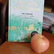Интересная книга, в Хабаровске