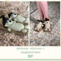 Носки, в Перми