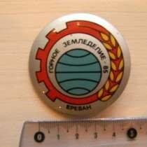 Значок. Армения. ГОРНОЕ ЗЕМЛЕДЕЛИЕ 85 ЕРЕВАН, в г.Ереван