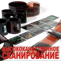 Сканирование ч/б и цветной фотопленки, в Тольятти