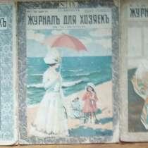 Журналы 1916 года, в Тамбове