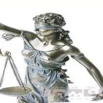 Помощь Адвоката, Юриста, в г.Капшагай