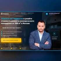 Создание/ведение сайтов - консультация бесплатно, в Сочи