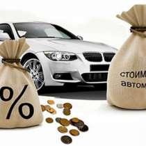Куплю ваше авто, в Перми