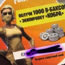 Код фортнайт кобра + 2 к в баксов, в Москве