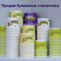 Бумажные пищевые стаканчики - супер качество, супер цены!, в г.Астана