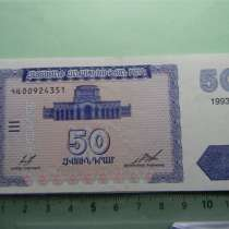 Банкнота. Республика Армения.50 драмов,1993г, aUNC, в г.Ереван