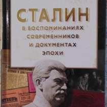 Сталин в воспоминаниях, в Новосибирске