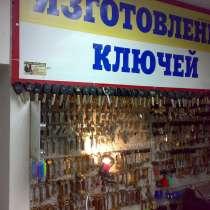 Ключи - дверные, авто, электронные, сложных, в Красноярске