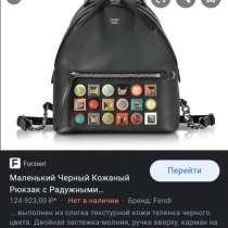 Рюкзак Fendi, в Санкт-Петербурге