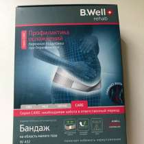 Бандаж для беременных, в Москве