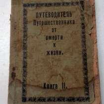 Старинная Церковная книга, в г.Васильков