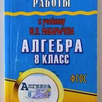 Решебник по алгебре 8 класс, Макарычев, в Унече