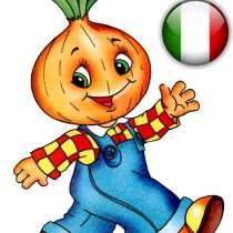 Итальянский язык для детей от 5 до 13 лет, в г.Вильнюс