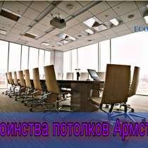 Подвесной потолок типа Armstrong от производителья, в г.Ташкент