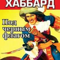 Под чёрным флагом, в Челябинске