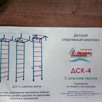 Продам Шведскую стенку тренажер, в г.Усть-Каменогорск