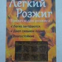 Брикеты для розжига от производителя, в Усть-Илимске