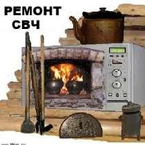 Ремонт микроволновых СВЧ-печей, в г.Минск