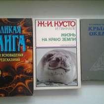 Книги познавательные и занимательные, в Нововоронеже