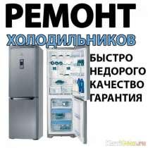 Ремонт бытовых холодильников, в г.Мариуполь