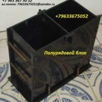 Формы для производства 3-4х.сл.теплоблоков с мраморной облицовкой, в Нижнем Новгороде