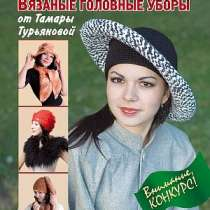 Набор из 9-ти журналов по вязанию от Тамары Турьяновой, в Уфе