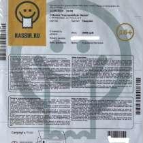 Билет на концерт Макса Коржа в Екатеринбурге, в Екатеринбурге