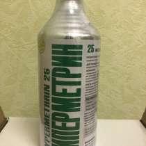 Циперметрин 25% инсектицид, в Москве
