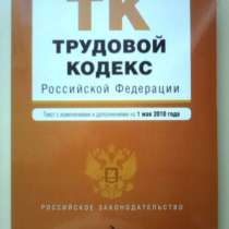 Трудовой кодекс Российской Федерации 2010 год, в Ижевске