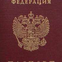 Услуги миграционного адвоката, в Борисоглебске