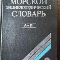 Морской энциклопедический словарь, в Санкт-Петербурге