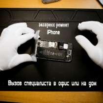 Экспресс Ремонт iPhone, в Ростове-на-Дону