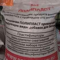 Полипласт СП-1 пластификатор для бетона, в г.Алматы