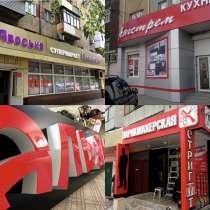 Наружная реклама вывески световые буквы короба, в Воронеже