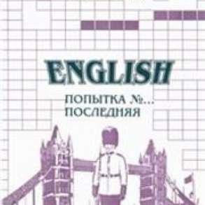 English. Английский язык, в г.Хайфа