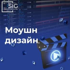 Моушн дизайн(анимированные ролики), в Санкт-Петербурге