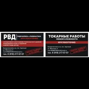 Производство и ремонт РВД, токарные работы, в Белореченске