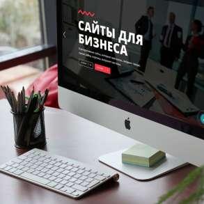 Создам серьёзный сайт для бизнеса, в Челябинске