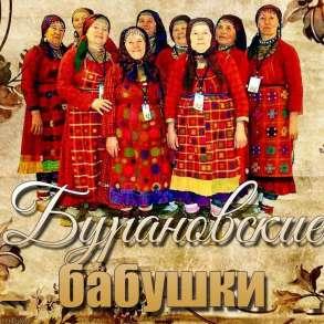 Тур из г. Ижевска « Бурановские бабушкам+Сарапул, в Ижевске