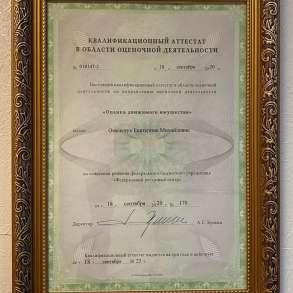 Все виды оценки, в Москве