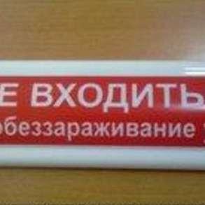 Табло световое НЕ ВХОДИТЬ идет обеззараживание УФО д/больниц, в Москве