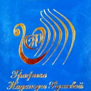 Н. Маслова. Графика Надежды Рушевой, в Москве