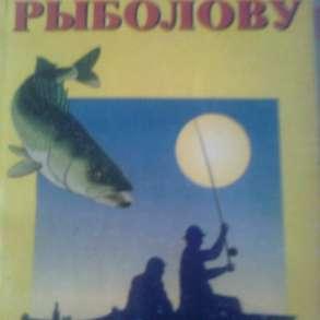 Советы рыболову, в Екатеринбурге