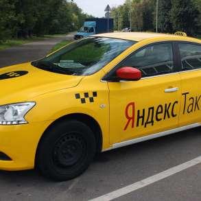 Требуются водители для сотрудничество с Яндекс Такси, в г.Ташкент