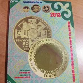 Годовой набор памятных монет Казахстана (12 монет), 2013 г, в г.Павлодар