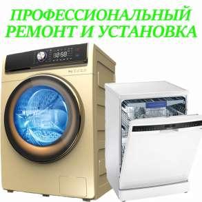 Ремонт стиральных, посудомоечных машин, в Томске