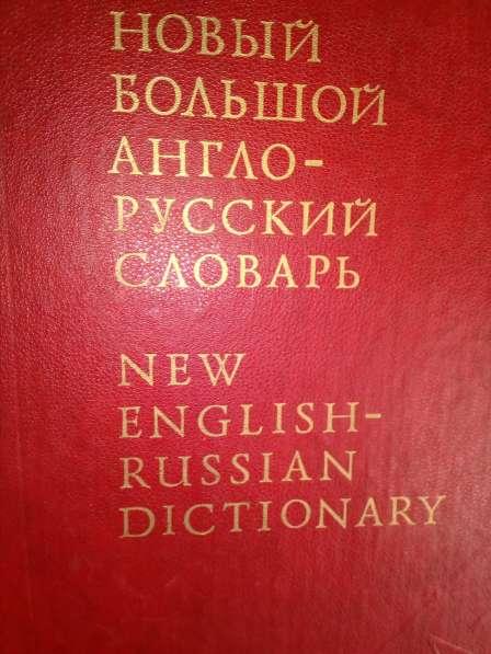 Новый большой англо-русский словарь в 3-х томах